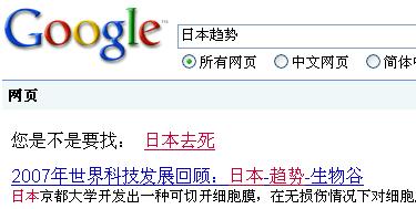 jp-google