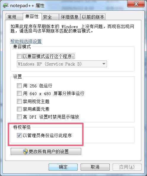 win7_su