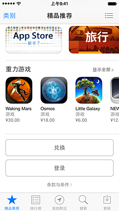 HT1574_01-itunes_store-gift_card_redeem_ios-002-zh_CN