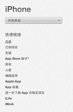 HT1574_06-itunes_store-gift_card_redeem_iTunes-001-zh_CN