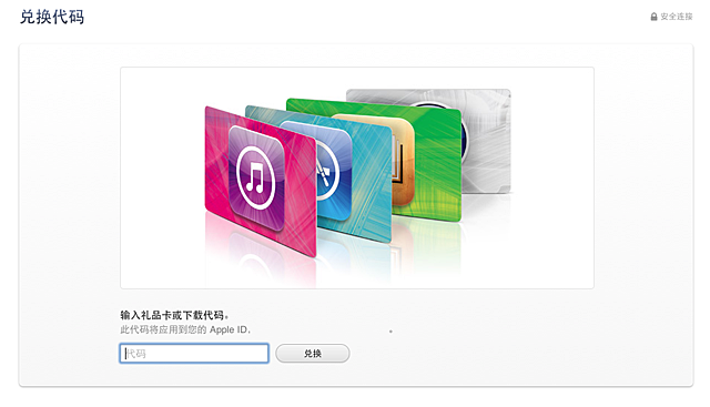 HT1574_07-itunes_store-manual_itunes-001-zh_CN